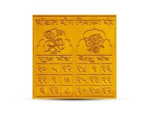 Guru-Ketu Chandal Yog Nivaran Yantra