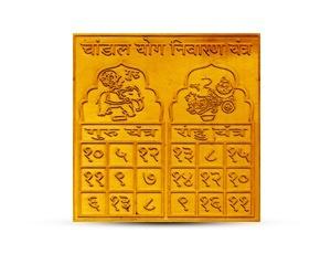 Guru - Rahu Chandal Yog Nivaran Yantra