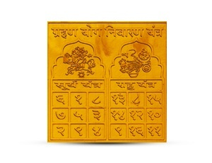 Surya Rahu Grahan Dosh Nivayan Yantra
