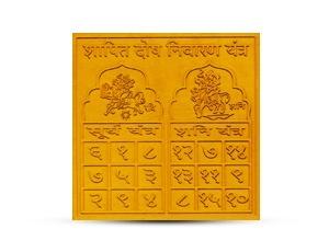 Surya - Sani Shapit Dosh Nivaran Yantra